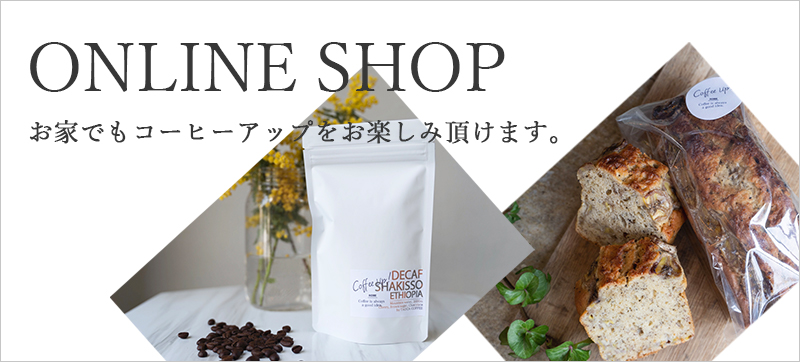 coffeeup!KOBE ONLINE SHOP