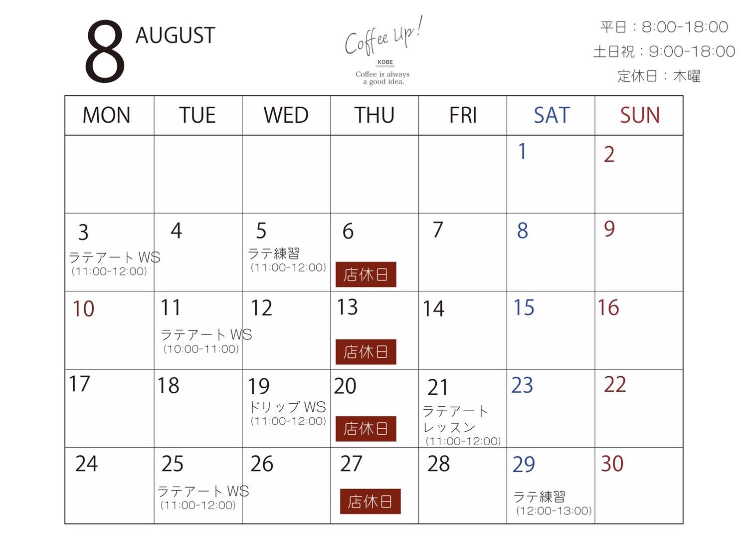 コーヒーアップワークショップ8月のカレンダー