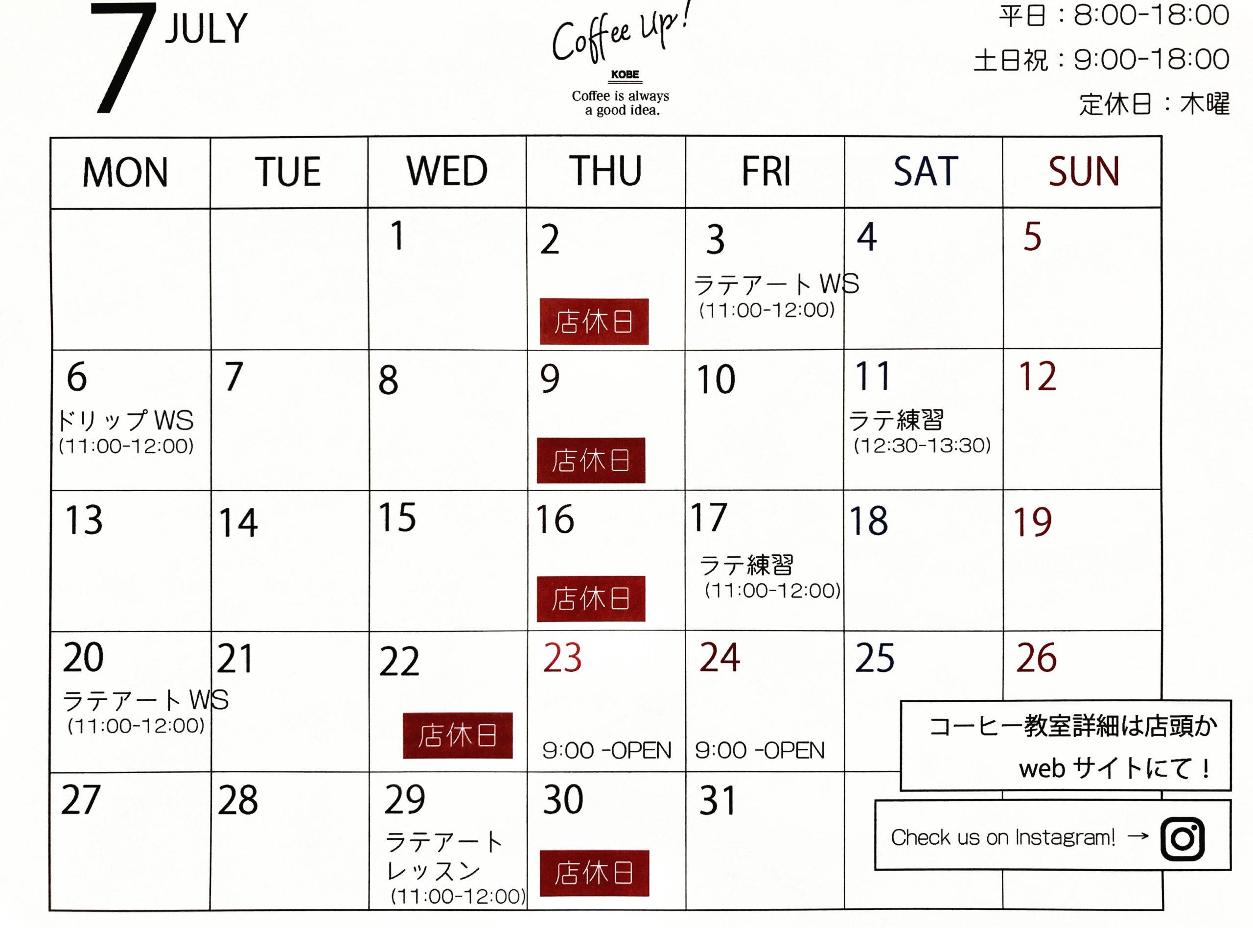 コーヒーアップワークショップ7月のカレンダー