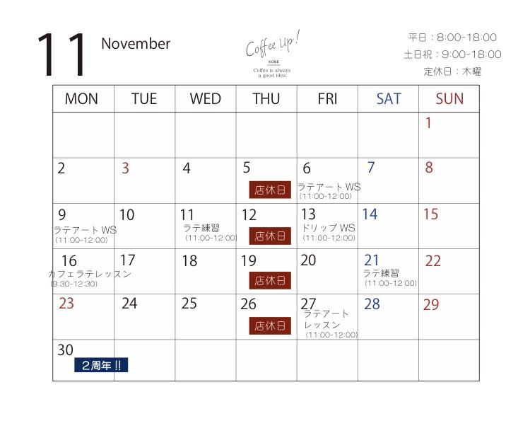 コーヒーアップワークショップ11月のカレンダー