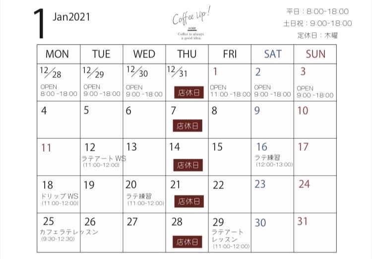 コーヒーアップワークショップ12月のカレンダー
