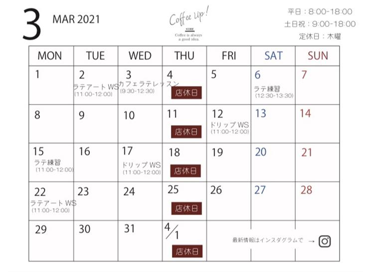 コーヒーアップワークショップ3月のカレンダー